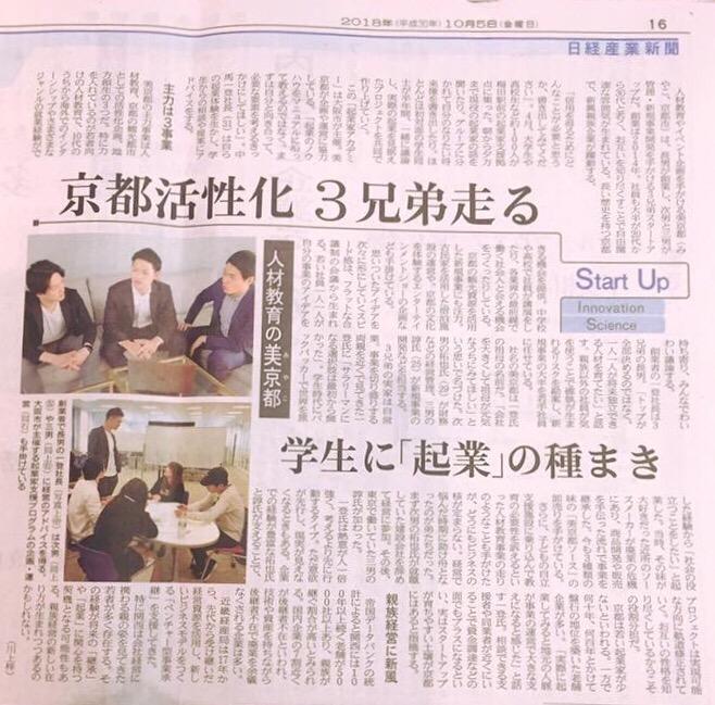 本日(10/5)日経産業新聞に当社が掲載されました