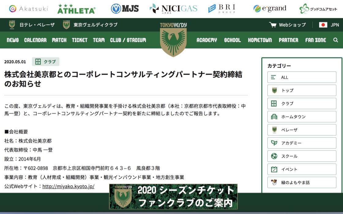 東京ヴェルディ株式会社とコーポレートコンサルティングパートナー契約締結のお知らせ